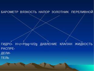 БАРОМЕТР ВЯЗКОСТЬ НАПОР ЗОЛОТНИК ПЕРЕЛИВНОЙ ГИДРО- Н=z+Р/pg+V/2g ДАВЛЕНИЕ КЛА