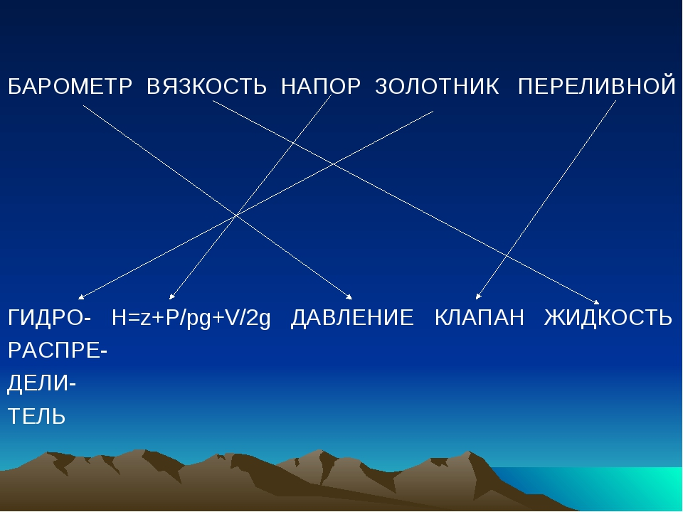 БАРОМЕТР ВЯЗКОСТЬ НАПОР ЗОЛОТНИК ПЕРЕЛИВНОЙ ГИДРО- Н=z+Р/pg+V/2g ДАВЛЕНИЕ КЛА...