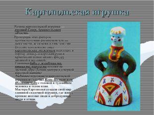 Каргопольская игрушка Родина каргопольской игрушки — русский Север, Архангель