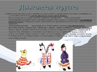 Дымковская игрушка Самыми знаменитыми среди глиняных игрушек являются дымковс