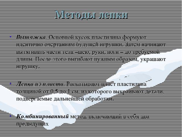 Методы лепки Вытяжка. Основной кусок пластилина формуют идентично очертаниям...