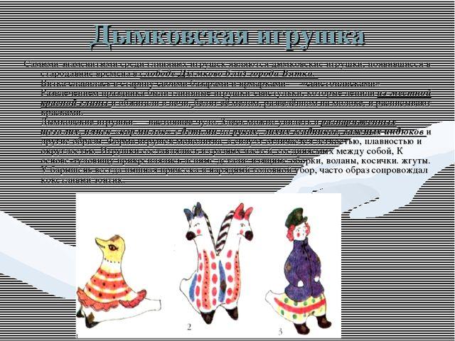 Дымковская игрушка Самыми знаменитыми среди глиняных игрушек являются дымковс...