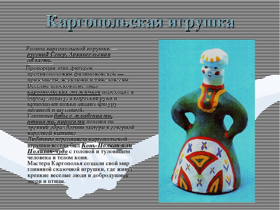 Каргопольская игрушка Родина каргопольской игрушки — русский Север, Архангель...