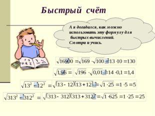 Быстрый счёт А я догадался, как можно использовать эту формулу для быстрых вы