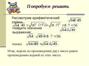 Рассмотрим арифметический корень Найдите значение выражения: Значит, Итак, ко