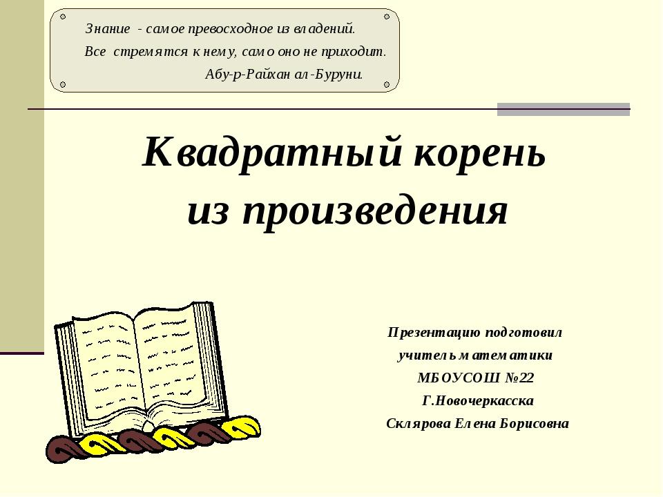 Квадратный корень из произведения Знание - самое превосходное из владений. Вс...
