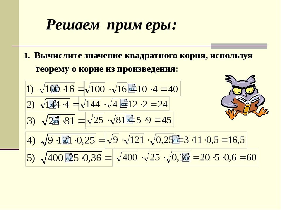 Вычислите значение квадратного корня, используя теорему о корне из произведе...