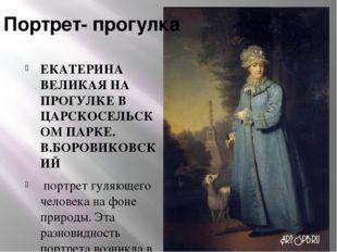 Портрет- прогулка ЕКАТЕРИНА ВЕЛИКАЯ НА ПРОГУЛКЕ В ЦАРСКОСЕЛЬСКОМ ПАРКЕ. В.БОР