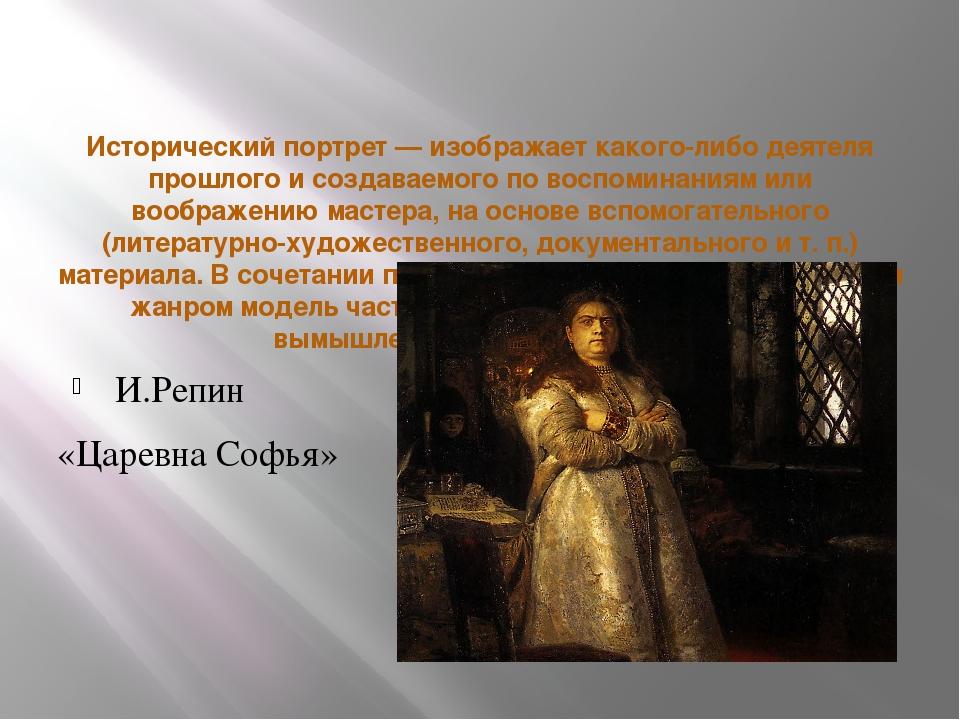 Исторический портрет— изображает какого-либо деятеля прошлого и создаваемог...