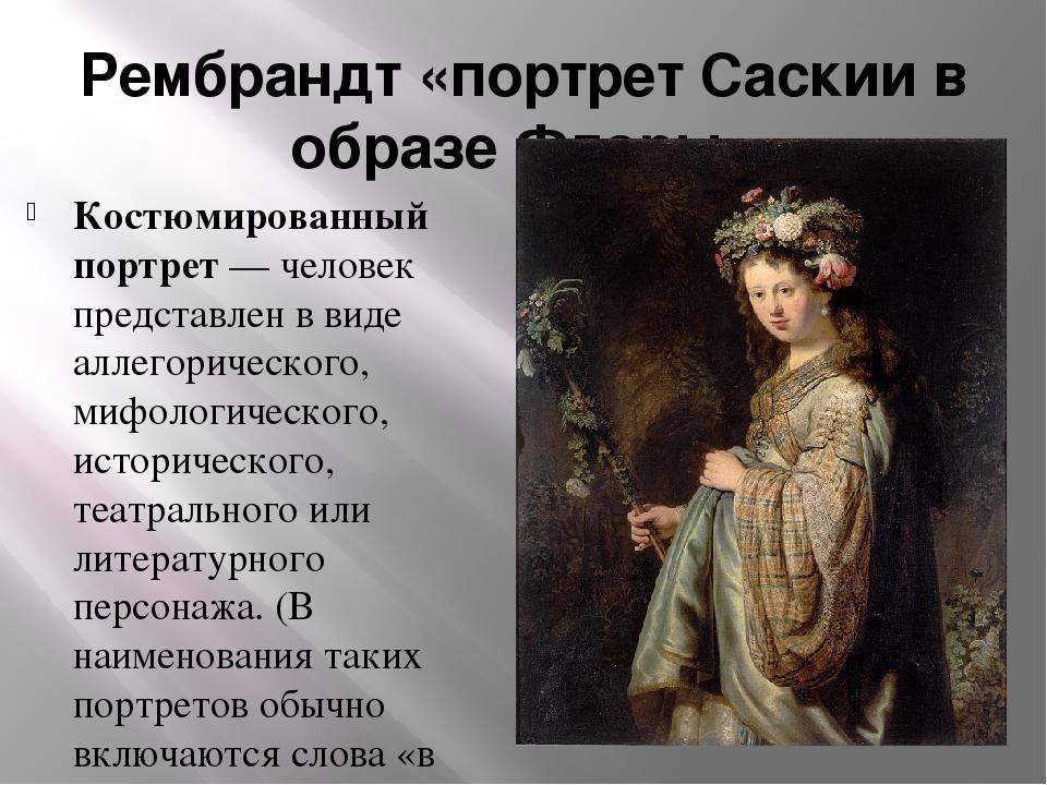 Рембрандт «портрет Саскии в образе Флоры» Костюмированный портрет— человек п...