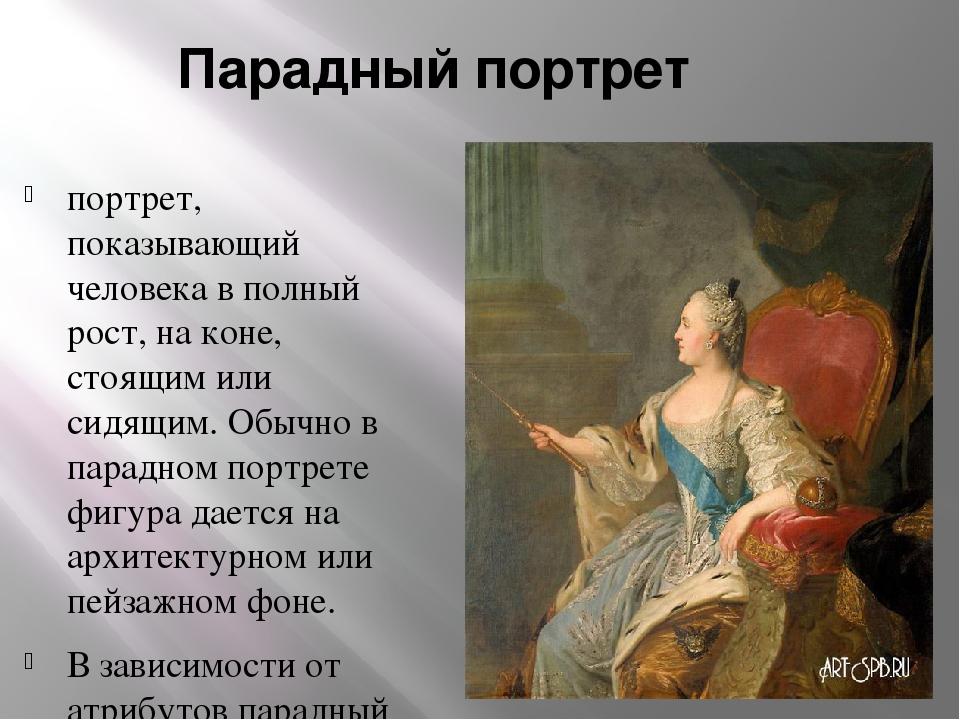 Парадный портрет портрет, показывающий человека в полный рост, на коне, стоящ...