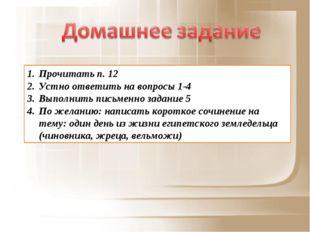 Прочитать п. 12 Устно ответить на вопросы 1-4 Выполнить письменно задание 5 П