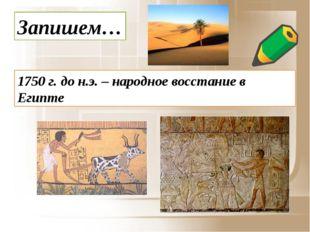 Запишем… 1750 г. до н.э. – народное восстание в Египте