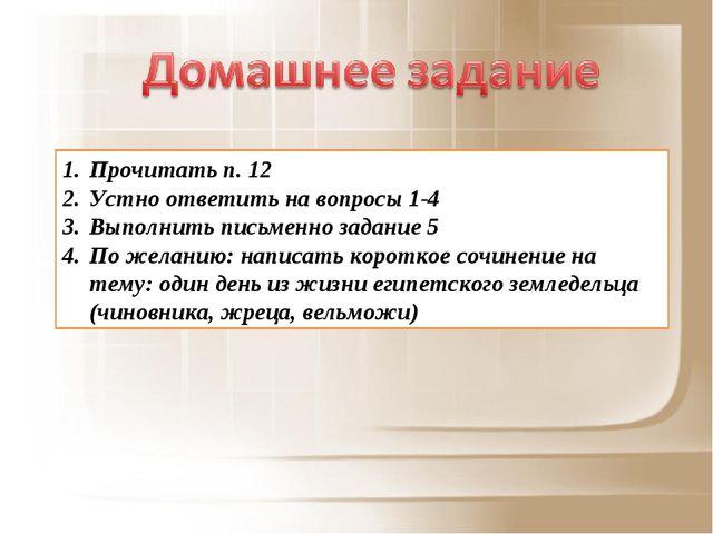 Прочитать п. 12 Устно ответить на вопросы 1-4 Выполнить письменно задание 5 П...