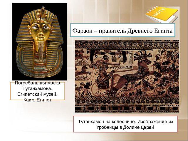 Погребальная маска Тутанхамона. Египетский музей. Каир. Египет Тутанхамон на...