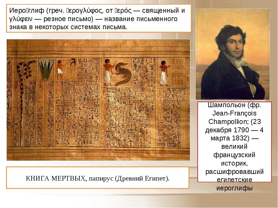 КНИГА МЕРТВЫХ, папирус (Древний Египет). Жан-Франсуа Шампольон (фр. Jean-Fran...