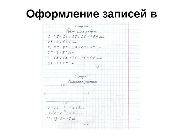 Оформление записей в тетради