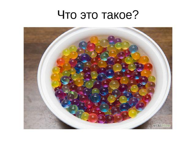 Что это такое?