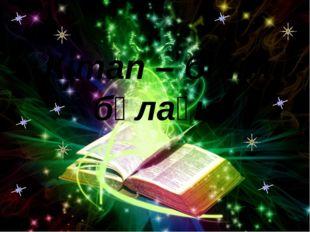 Кітап – білім бұлағы