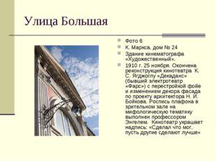 Улица Большая Фото 6 К. Маркса, дом № 24 Здание кинематографа «Художественный