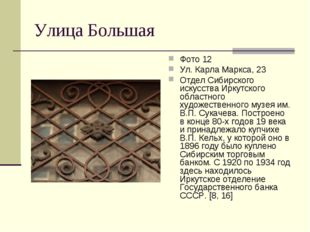 Улица Большая Фото 12 Ул. Карла Маркса, 23 Отдел Сибирского искусства Иркутск