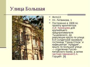 Улица Большая Фото13 Ул. Литвинова, 1 Построенно в 1908 по проекту архитектор