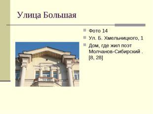 Улица Большая Фото 14 Ул. Б. Хмельницкого, 1 Дом, где жил поэт Молчанов-Сибир