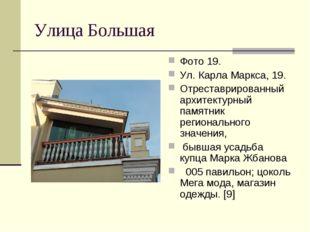 Улица Большая Фото 19. Ул. Карла Маркса, 19. Отреставрированный архитектурный