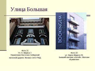Улица Большая Фото 21 Ул. К. Маркса 7. Управление Восточно-Сибирской железной
