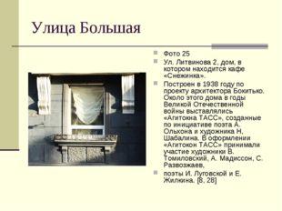 Улица Большая Фото 25 Ул. Литвинова 2, дом, в котором находится кафе «Снежинк