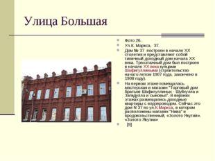 Улица Большая Фото 26. Ул.К. Маркса, 37. Дом № 37 построен в начале XX столет