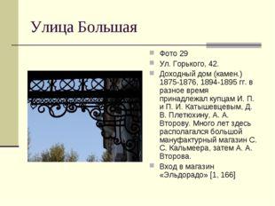 Улица Большая Фото 29 Ул. Горького, 42. Доходный дом (камен.) 1875-1876, 1894