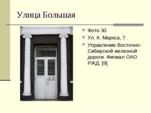 Улица Большая Фото 30 Ул. К. Маркса, 7. Управление Восточно-Сибирской железно