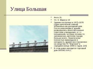 Улица Большая Фото 31. Ул. К. Маркса 19 Здание построено в 1875-1876 годах ку