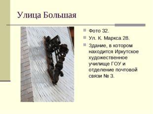 Улица Большая Фото 32. Ул. К. Маркса 28. Здание, в котором находится Иркутско
