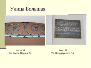 Улица Большая Фото 36 Ул. Карла Маркса, 51 Фото 38 Ул. Володарского, 1А