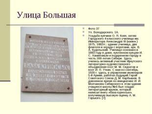 Улица Большая Фото 37 Ул. Володарского, 1А. Усадьба купчихи О. Я. Копп, затем