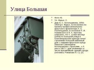 Улица Большая Фото 41 Ул. Фурье, 2. Дом Н. С. Котельникова, 1856-1859 (ул. Фу