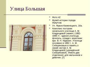 Улица Большая Фото 42 Музей истории города Иркутска Ул. Франк-Каменецкого, 16