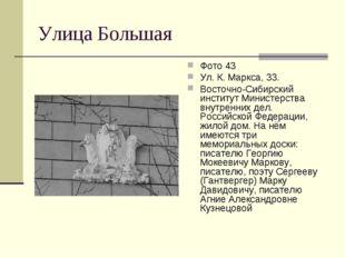 Улица Большая Фото 43 Ул. К. Маркса, 33. Восточно-Сибирский институт Министер