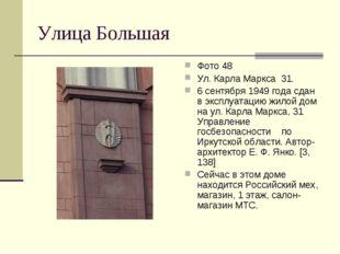 Улица Большая Фото 48 Ул. Карла Маркса 31. 6 сентября 1949 года сдан в эксплу