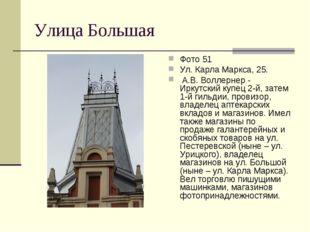Улица Большая Фото 51 Ул. Карла Маркса, 25. А.В. Воллернер - Иркутский купец
