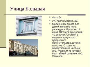 Улица Большая Фото 54 Ул. Карла Маркса, 29. Мариинский приют для детей женско