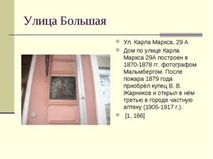 Улица Большая Ул. Карла Маркса, 29 А Дом по улице Карла Маркса 29А построен в