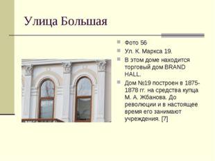 Улица Большая Фото 56 Ул. К. Маркса 19. В этом доме находится торговый дом BR