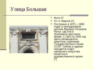 Улица Большая Фото 57 Ул. К. Маркса 23. Построено в 1873 – 1909 годах и прина