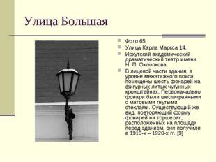 Улица Большая Фото 65 Улица Карла Маркса 14. Иркутский академический драматич