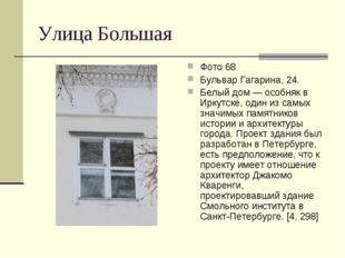 Улица Большая Фото 68 Бульвар Гагарина, 24. Белый дом— особняк в Иркутске, о