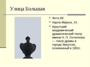 Улица Большая Фото 69 Карла Маркса, 14. Иркутский академический драматический