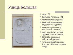 Улица Большая Фото 70 Бульвар Гагарина, 24. Мемориальная доска Николай Никола